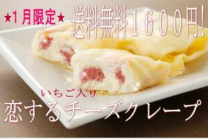 クレープ バレンタイン レアチーズケーキ