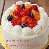 誕生日ケーキ フルーツケーキ デコレーションケーキ 10P05Oct15
