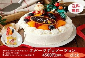 早期割引 送料無料 税込み クリスマスケーキ 2017 フルーツケーキ デコレーションケーキ スイーツ