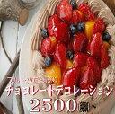 チョコレート フルーツ デコレーション バースデー スイーツギフト ホワイトデーギフト ホワイト