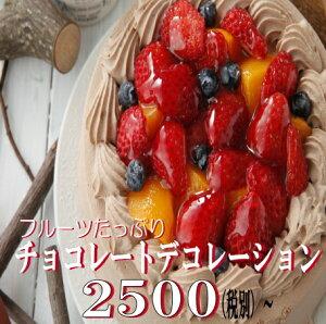 チョコレート デコレーション バレンタイン バースデー スイーツギフト フルーツ