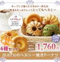 選べる♪ヘルシー 焼きドーナツ6個セット【個包装】【義理チョ...