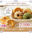 選べる♪ヘルシードーナツ12個セット【箱入り(店の箱)】焼きドーナツ