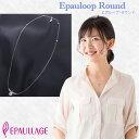軽い、かわいい、シンプルデザインの女性用磁気ネックレス エポループ ラウンド /おしゃれ/かわいい/女性用/肩こり 解消/血行改善/ジルコニア/ゴムループ