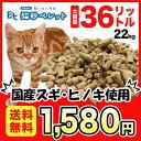 【送料無料】楽天最安値!大容量!愛媛県産スギ・ヒノキ猫砂木質ペレット約36リットル(22kg)[猫砂