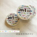 マステ マスキングテープ mt 7mm幅 7m カモ井加工紙 masking tape おさかなライン ペーパークラフト デコレーション