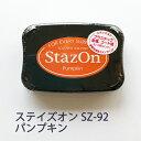 ステイズオン staz on ツキネコ スタンプ インク sz-92 パンプキン 手作り 親子工作 ハンドメイド おうち時間