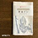 ウルトラマン グッズ 【ウルトラマンオーブ】 肌に優しい 未晒し木綿 手ぬぐい 日本製 消しゴムはんこイラスト