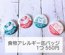 【 缶バッジ 】 食物アレルギーマーク ( 猫 パンダ ) バッヂ バッチ ばっじ ばっぢ ばっち 缶バッジ 56mm 丸型 食物アレルギー