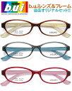 眼精疲労予防ネッツペックコートレンズ b.u.iレンズ(ビュイレンズ)+VISURO TR-90 軽量メガネフレーム V-4319 お買い得 メガネセット【LCDカラー・度付の場合納期1週間程度】