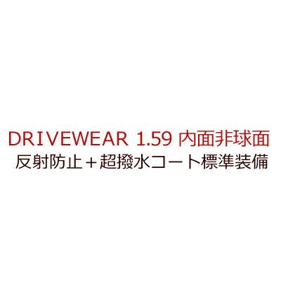 偏光調光レンズ DRIVE WEAR (ドライブウェア) 【度付】 1.59内面非球面 ポリカーボネイト ハードマルチ(反射防止コート)+SHC(超撥水コート) 標準装備 2枚1組 【納期:特注レンズにつき10日〜14日程度】【送料無料】
