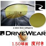 偏光調光レンズ DRIVE WEAR (ドライブウェア) 【度付】 1.50球面 プラスチック ハードマルチコート+SHC(超撥水)コート 標準装備 2枚1組 【】