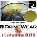 偏光調光レンズ DRIVE WEAR (ドライブウェア) 【度付】 1.59内面非球面 ポリカーボネイト ハードマルチ(反射防止コート)+SHC(超撥..