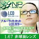 『ブルーライトカット!』 LCD カラー 液晶画面から発する青色光を吸収・緩和!眼精疲労予防レンズ ネッツペックコーティング レンズ ..