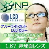 �إ֥롼�饤�ȥ��åȡ��� LCD ���顼 �վ����̤���ȯ�����Ŀ�����ۼ���¡�������ϫͽ�ɥ�� �ͥåĥڥå������ƥ��� ���1.67����� ��LCD���顼�� 2��1��