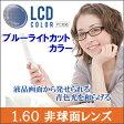 『ブルーライトカット!』 LCD カラー 液晶画面から発する青色光を吸収・緩和! プラスチック 1.60非球面 (LCDカラー) ハードマルチコート (UVカット、撥水コート付) 2枚1組