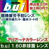【】眼精疲労予防レンズ b.u.i (ビュイ) 度付きレンズ 1.60非球面 (カラー) 2枚1組