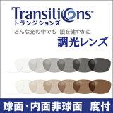 調光レンズ Transitions (トランジションズ) 【度付】1.50、1.60、1.67球面レンズ プラスチック ハードマルチ(反射防止コート)+SHC(超撥水コート)標準装備 2枚1組【】