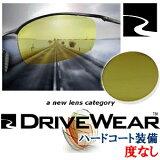 偏光調光レンズ DRIVE WEAR (ドライブウェア) 【度なし】 1.50球面 プラスチック ハードコート標準装備 2枚1組 【】