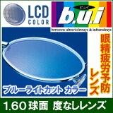 眼精疲労予防レンズ b.u.i (ビュイ) 度なしレンズ (カラー) 2枚1組