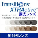 調光レンズ Transitions XTRActive(トランジションズ エクストラアクティブ) 【度付】 プラスチック ハードマルチ(反射防止コート)+SHC...