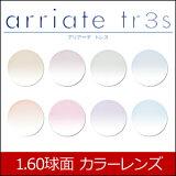 プラスチック 1.60球面 カラーレンズ ハードマルチコート(UVカット、撥水コート付) 2枚1組