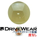 偏光調光レンズ DRIVE WEAR (ドライブウェア) 【度なし】 1.53球面 トリロジー素材
