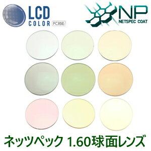 『ブルーライトカット!』 LCD カラー 液晶画面から発する青色光を吸収・緩和! 眼精疲労予防レンズ ネッツペックコーティング レンズ 1.60球面 (LCDカラー) 2枚1組