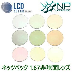 『ブルーライトカット!』 LCD カラー 液晶画面から発する青色光を吸収・緩和!眼精疲労予防レンズ ネッツペックコーティング レンズ 1.67非球面 (LCDカラー) 2枚1組