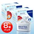 【送料無料】並行輸入品【お徳用!!】 ブリタ(BRITA)マクストラ (MAXTRA) BRITA浄水器ポット交換用カートリッジ 8個入りセット(MAXTRA3+1×2箱) グローバル仕様製品
