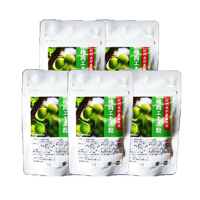 和歌山南部産梅のエキスを凝縮したサプリメント梅肉エキス粒5袋セット(1袋60粒入)