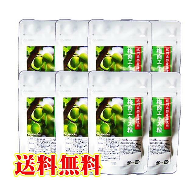 和歌山南部産梅のエキスを凝縮したサプリメント梅肉エキス粒8袋セット(1袋60粒入)送料無料・代引手数