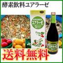☆お得な3本セット☆野草を発酵させた野草酵素飲料。酵素断食やダイエットにも酵素飲料ユアラーゼ 720ml入【送料無料プチプレゼントつき♪】