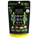 (送料無料・メール便)ファイン 黒のカロリー気にならない 150粒 ダイエット サプリメント 健康維持 サプリ 生活習慣