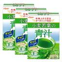 小麦若葉の青汁「ギャバ」【3箱セット】日本製粉:(サプリメント)まろやかなおいしさ!有機JAS認定!【RCP】【同梱区分J】