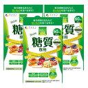 カロリー気にならないサプリ糖質専用 大容量(180粒入60日分)(3袋セット) ファイン ダイエット サプリメント 炭水化物 健康維持 サプ