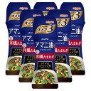 アマニ油ドレッシング 和風たまねぎ【6本セット】日本製粉(ニップン):(えごま油を超える!?)(アマニオイル)ドレッシングでアマニ油を簡単に摂ろう!【RCP】【同梱区分J】