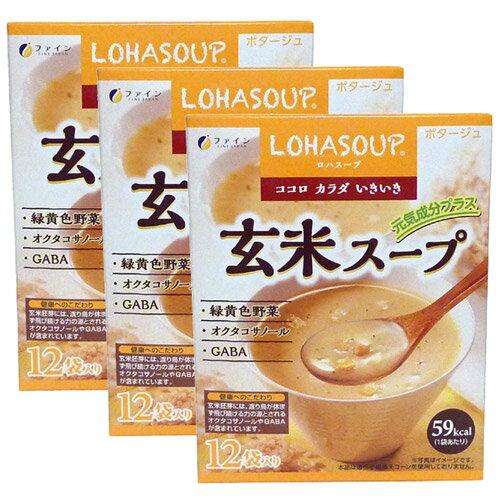 こころカラダいきいき玄米スープ12袋入(3箱セット)ファイン父の日ギフトプレゼント元気スタミナ健康父