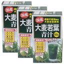 国産大麦若葉青汁3g×50袋【3箱セット】日本デイリーヘルス【RCP】【同梱区分J】