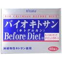 ビタリア バイオキトサンBefore Diet 40包(サプリメント)【RCP】【代引・カード払い限定】【同梱区分J】
