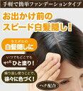 徐々に色づく髪用ファンデーション