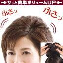 薄毛・髪やせ・ボリュームダウンしてきた髪に!美容師さんのボリュームアップヘアウィッグ