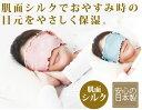 やさしいシルク混おやすみアイマスク【メール便送料込・代引不可】