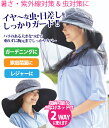 アルミ虫除けガーデニング帽子 95980【虫よけ帽子】