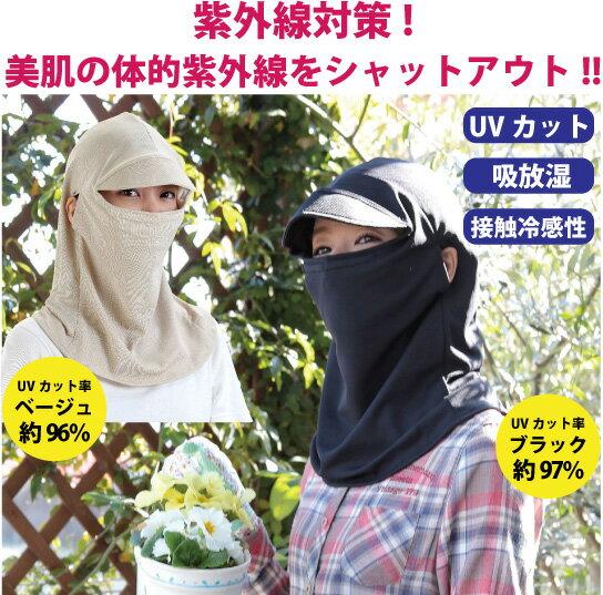 すっぴん日よけフェイスカバー【メール便送料込・代...の商品画像