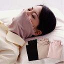 ほっと綿 のびのびマスク&ネックベスト【ほっと綿 のびのびおやすみベスト】