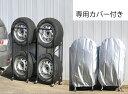 ★送料無料★カバー付き薄型タイヤラック 2個組(幅28cmまで対応)