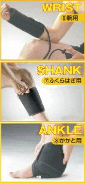 ジェルパックでアイシング!エアーポンプで加圧!メディカルクールセラピー腕用・ふくらはぎ用・かかと用