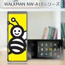 送料無料 WALKMAN NW-A10シリーズ NW-A16 NW-A17 ケース/カバー 【ハニーBee クリアケース素材】ウォークマン Aシリーズ ジャケット NW-A17 NW-A16