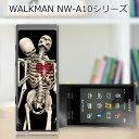 送料無料 WALKMAN NW-A10シリーズ NW-A16 NW-A17 ケース/カバー 【骨まで愛して クリアケース素材】ウォークマン Aシリーズ ジャケット NW-A17 NW-A16